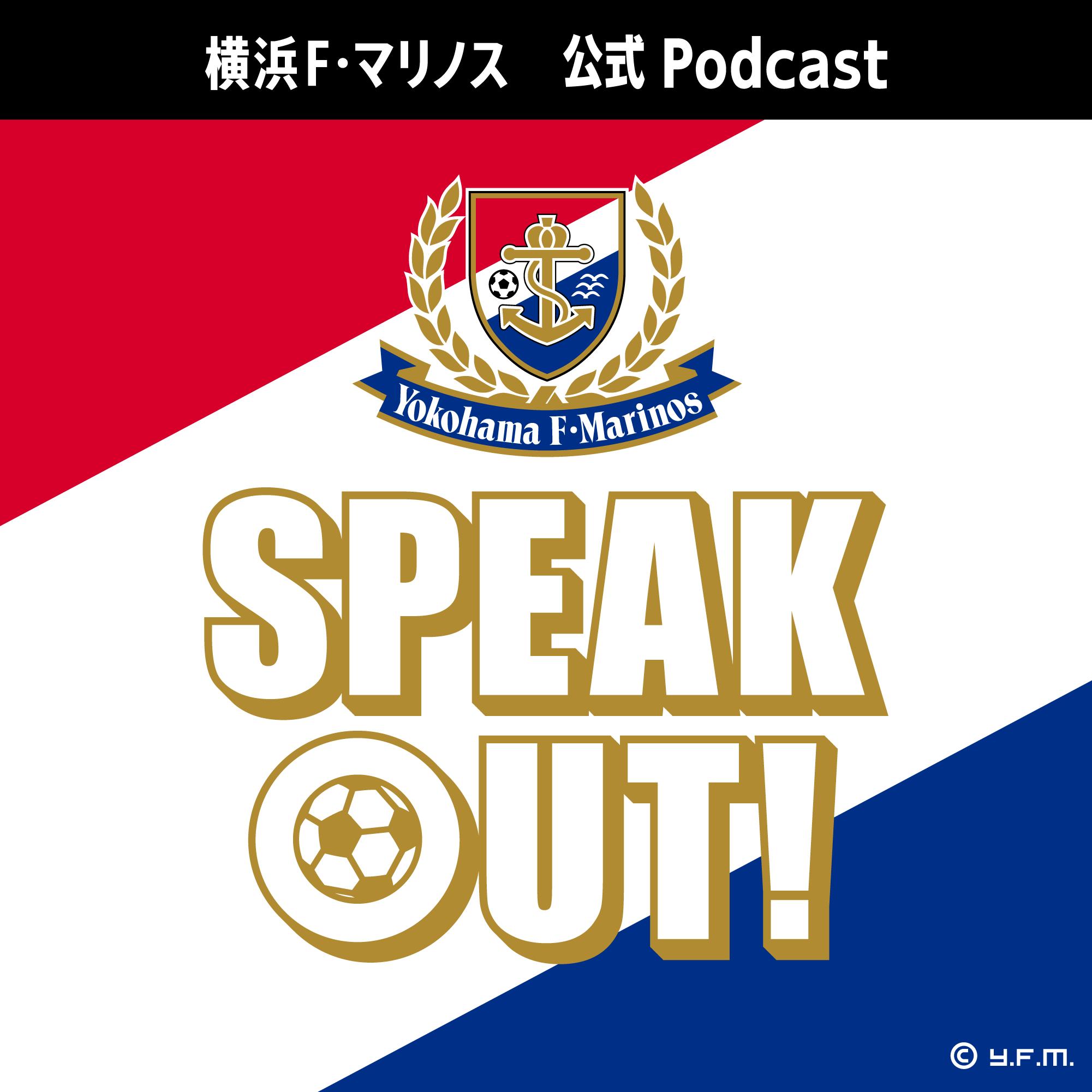 横浜F・マリノス公式Podcast「SPEAK  OUT!」